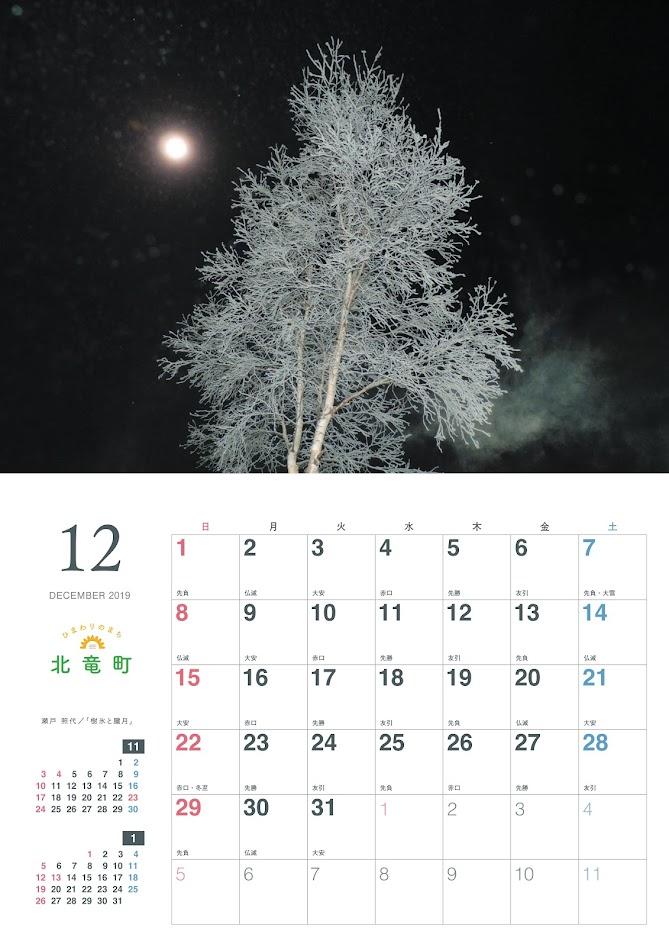 12月・北竜町カレンダー 2019