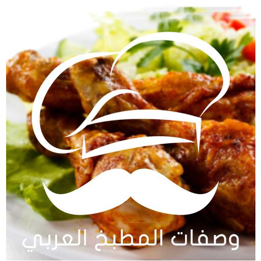 وصفات طبخ لآشهى الآكلات زاكي
