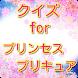 クイズ検定  for  プリンセスプリキュア無料アプリ