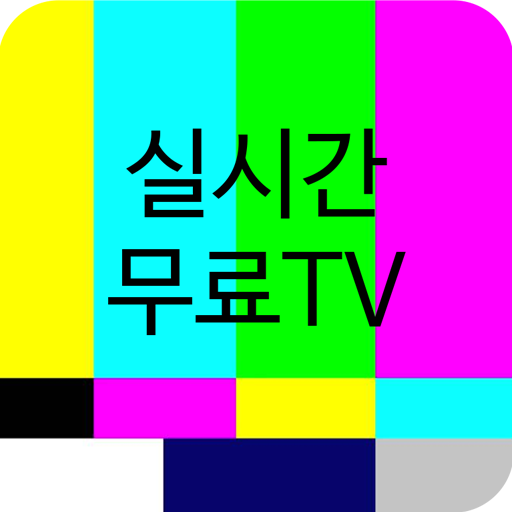실시간무료TV
