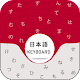 Download Japanese Keyboard: Emoji Keyboard, Themes Keyboard For PC Windows and Mac