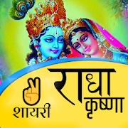 Radhe Krishna Shayari- Special Love Shayari