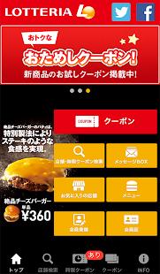 ロッテリア公式アプリ- screenshot thumbnail