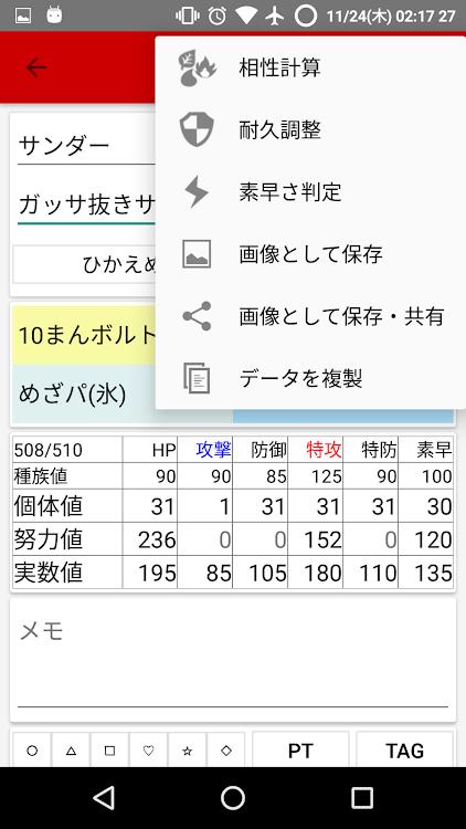 ポケモン剣盾ダメージ計算