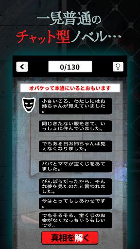 1u5206u5f8cu306bu610fu5916u306au771fu76f8 - u8b0eu89e3u304du63a8u7406u30b2u30fcu30e0 android2mod screenshots 1