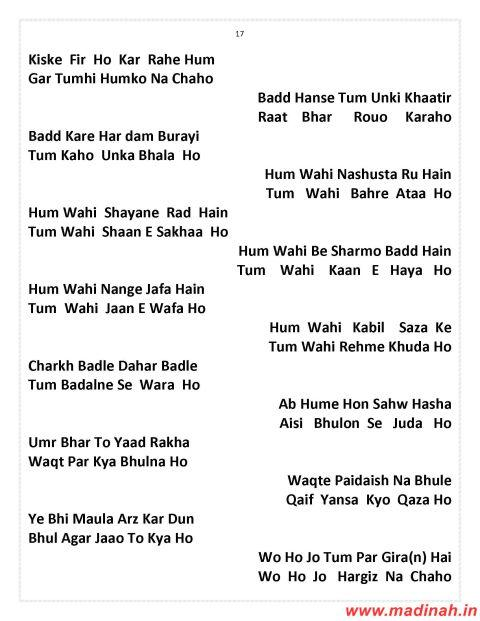 Ya nabi salam alayka lyrics urdu