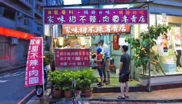 家味甜不辣 肉圓專賣店