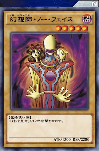 幻想師・ノー・フェイス