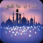 azan prayer Athan- الأذان بدون أنترنت Icon