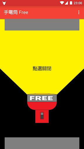 手電筒 Free ~也可以啟動從通知區域 ~也可做於後台