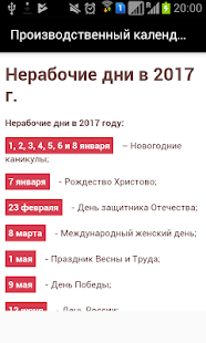 Production calendar of Russia 2017-2018- screenshot thumbnail