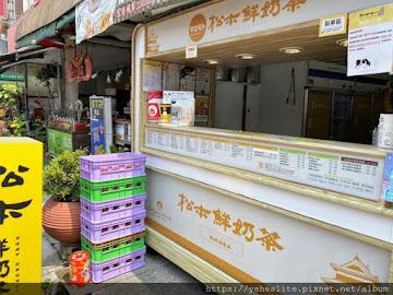 松本鮮奶茶 文橫店
