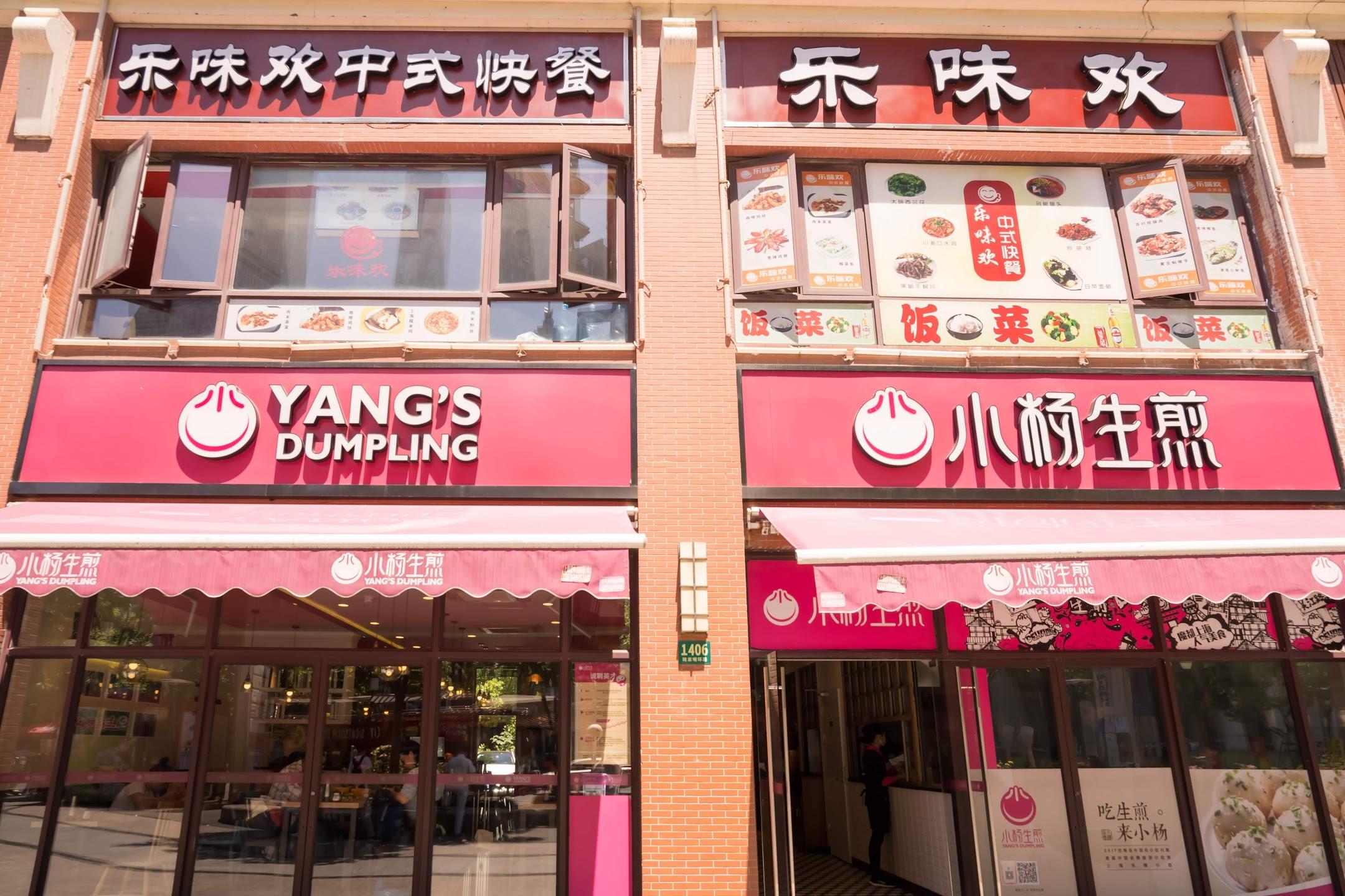 Shanghai Yang's Dumpling (小杨生煎)1
