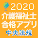 【中央法規】介護福祉士合格アプリ2020 過去+模擬+一問一答