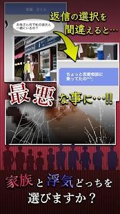 浮気したら死んだ...【主婦編】〜リアル浮気体験恋愛ゲーム〜 - náhled