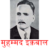 Muhammad Iqbal Hindi Shayari