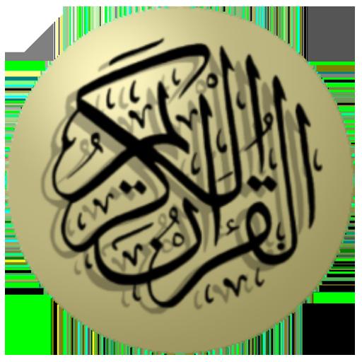 Quran - Mushaf القرآن الكريم