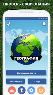 География мира – викторина и база тестов 1