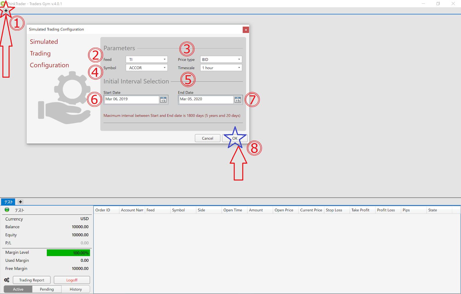 Trade Interceptor(トレードインターセプター)の使い方画像