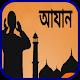 আজান ও আজানের ইতিহাস Download on Windows