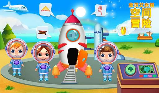 寶貝艾米麗太空冒險