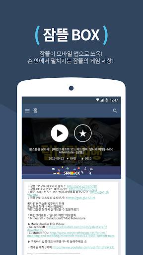 잠뜰 Box - 잠뜰 유튜브 동영상을 더욱 편리하게 for PC