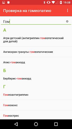 u0410u043du0442u0438-u0433u043eu043cu0435u043eu043fu0430u0442u0438u044f Apk apps 1