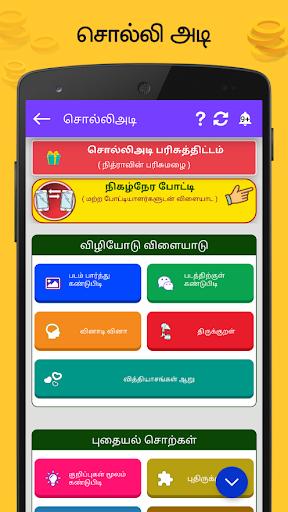Tamil Word Game - சொல்லிஅடி - தமிழோடு விளையாடு 6.1 screenshots 2