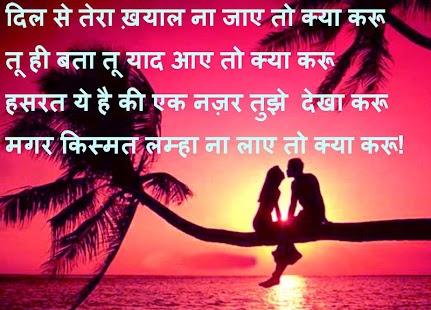 Hindi Love Shayari Images - Android Apps on Google Play
