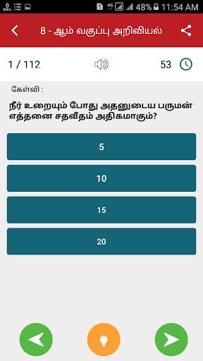 Tamil Nadu Police Exam 2019 - TNUSRB Police Quiz image   4