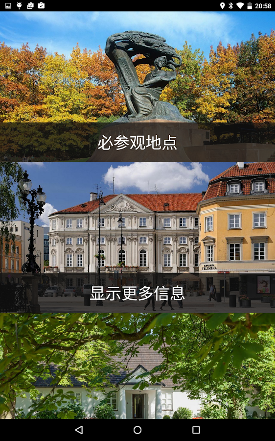 Chopin in Warsaw - 屏幕截图