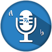 Pashto Voice & Camera Translator