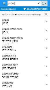 Εβραϊκά-Ελληνικά Λεξικό - náhled