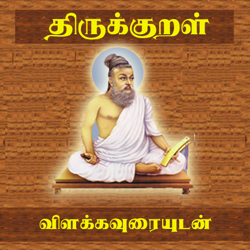 Thirukkural With Meanings icon