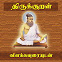 Thirukkural With Meanings