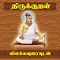 Thirukkural With Meanings 1.9 Apk