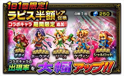 [Final Fantasy Brave Exvius] โคลาโบร่วมกับ Seiken Densetsu Collection!