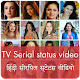 TV Serial Status Video Download on Windows