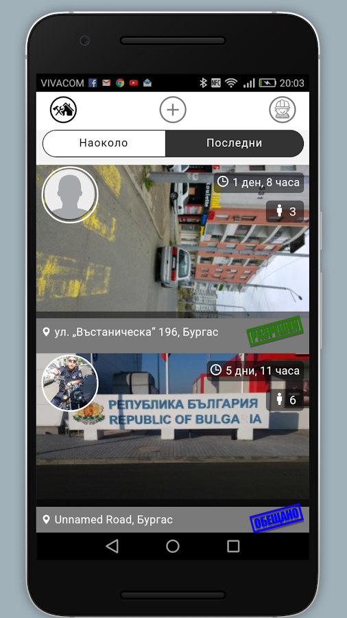 Аз-Кметът- screenshot
