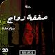 رواية صفقة زواج 2020 Download for PC Windows 10/8/7