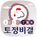 [무료]2017년 토정비결, 신년운세