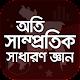 সাম্প্রতিক বাংলাদেশ ও বিশ্ব samprotik bisso Download on Windows