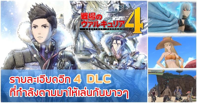 [Senjou no Valkyria 4] รายละเอียด DLC ที่กำลังตามมา!