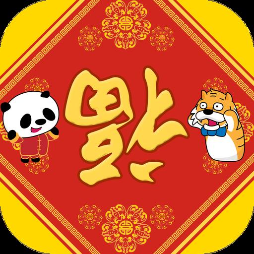 1日3分で中国語をマスター!ピンインタイガーKids 教育 App LOGO-硬是要APP