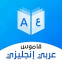 Dictionary English - Arabic & Translator icon