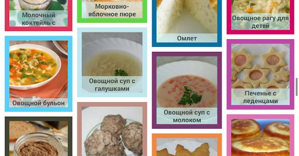 рецепты блюд до года ораторского
