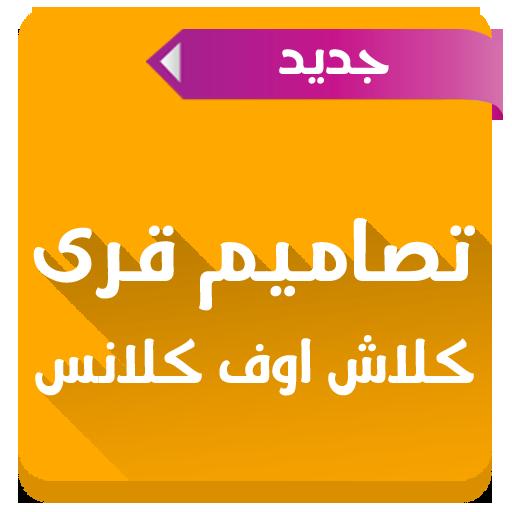 أفضل تصاميم قرى كلاش اوف كلانس
