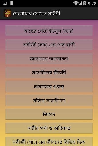 Bangla Waj Collection- ওয়াজ