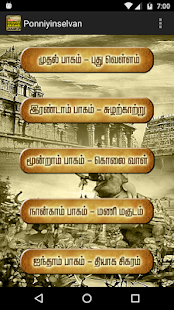 Ponniyin Selvan- screenshot thumbnail