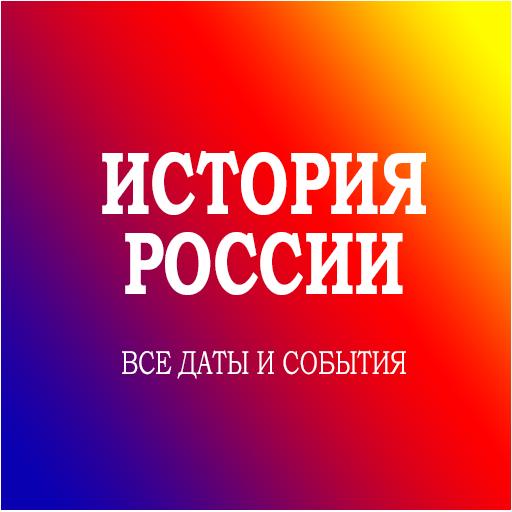 Даты Истории России (PRO)